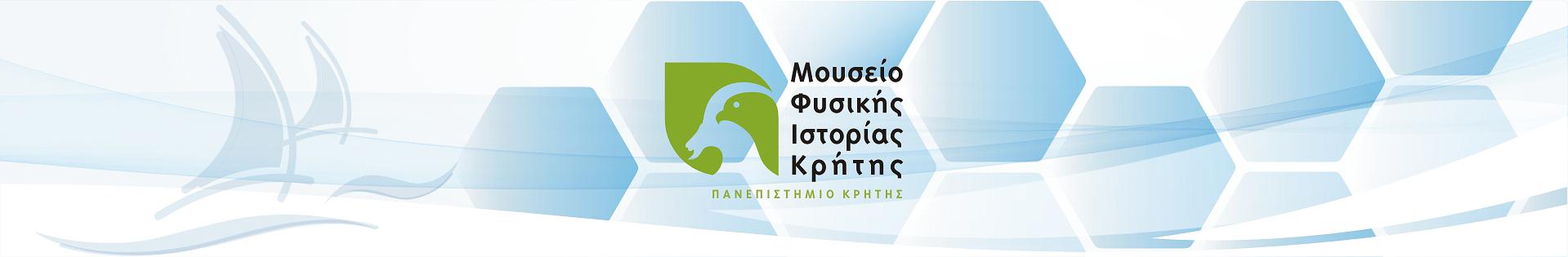 Πανεπιστήμιο Κρήτης – Ειδικός Λογαριασμός Μ.Φ.Ι.Κ., ΕΛ.ΠΚ/ Μ.Φ.Ι.Κ.