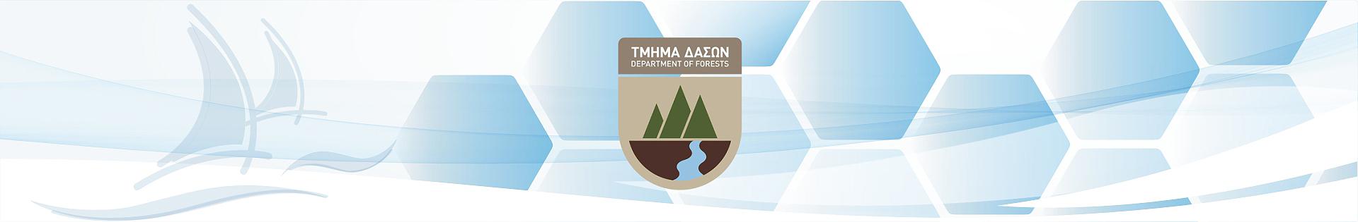Τμήμα Δασών Υπουργείου Γεωργίας, Αγροτικής Ανάπτυξης και Περιβάλλοντος