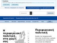 Ιστοσελίδα για την Περιφερειακή Πολιτική της ΕΕ