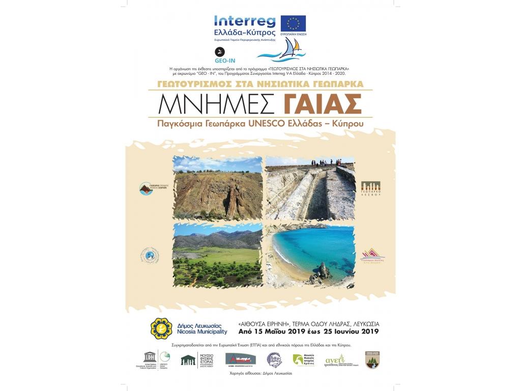 Παρουσίαση της έκθεσης ΜΝΗΜΕΣ ΓΑΙΑΣ στην Κύπρο