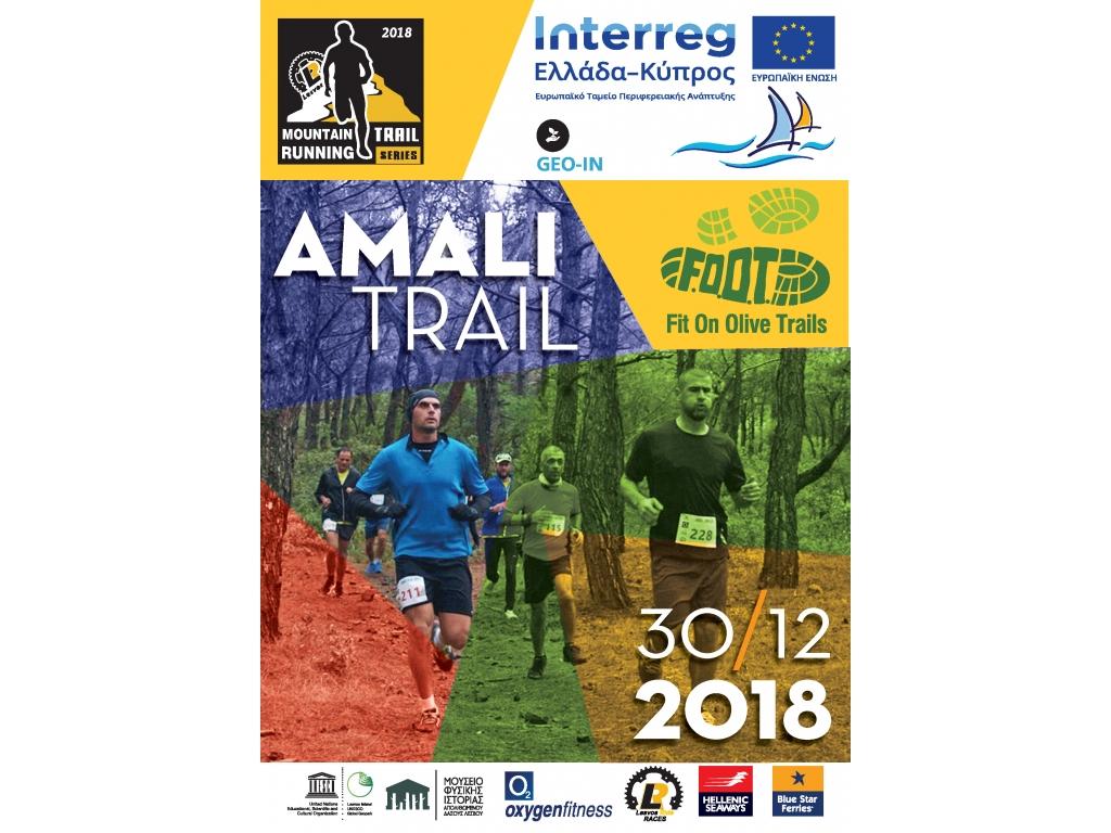 Αγώνες ορεινού τρεξίματος στη Λέσβο Παγκόσμιο Γεωπάρκο UNESCO